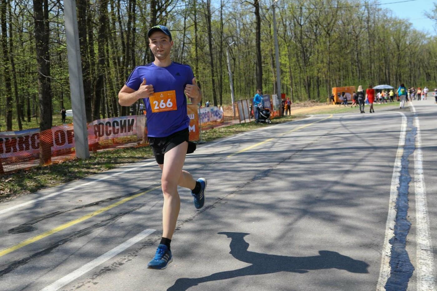 170 белгородцев участвовали в благотворительном марафоне ко Дню Победы, фото-6