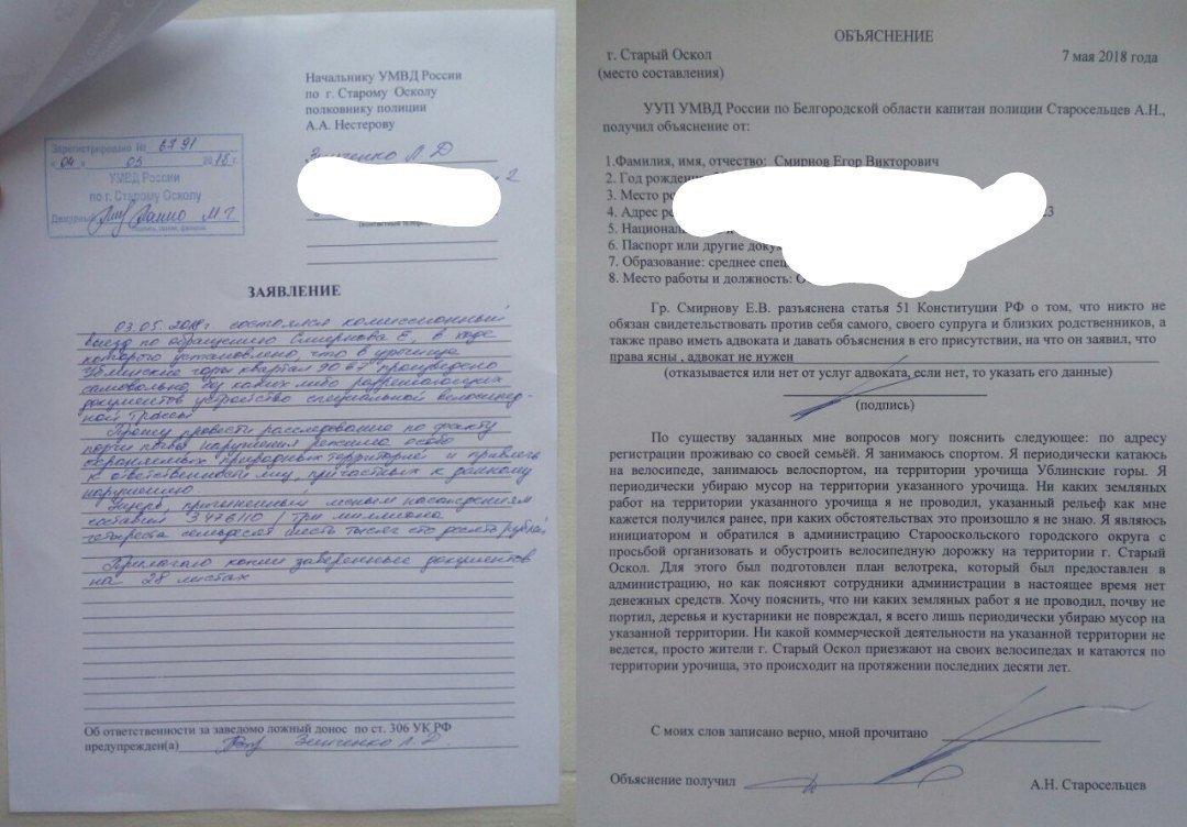 Старооскольское лесничество оценило ущерб от велопарка в 3,5 миллиона рублей, фото-2