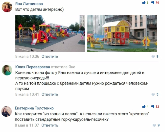 Блогер Варламов похвалил детскую площадку, которая не понравилась белгородцам, фото-6