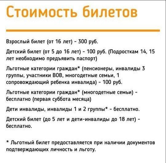 В Белгородском зоопарке прокомментировали пост о билетах для ветеранов ВОВ за 100 рублей, фото-1