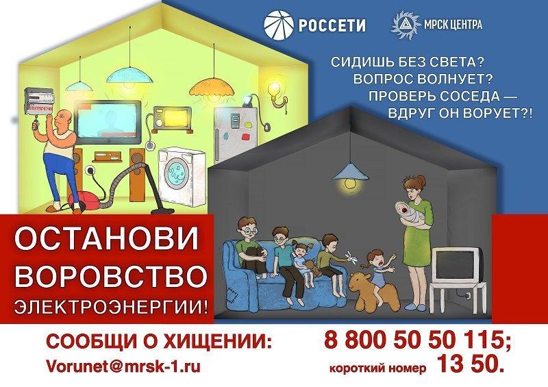 «Белгородэнерго» объявляет конкурс карикатур на тему хищений электроэнергии, фото-1