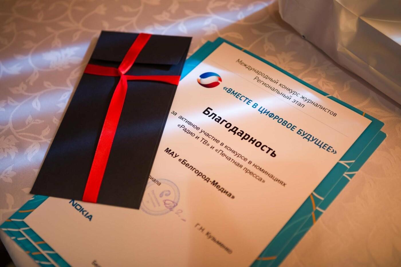 Лучшие журналисты ЦФО получили награды от «Ростелекома», фото-1