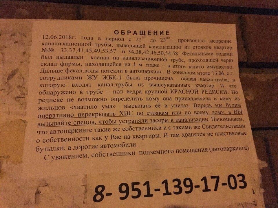 В Белгороде фекалиями затопило автопаркинг, фото-1