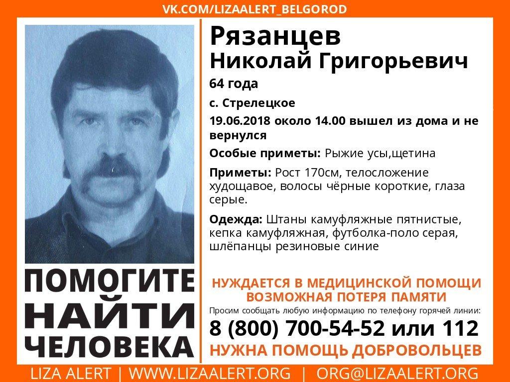 В Белгородском районе разыскивают страдающего потерей памяти мужчину, фото-1