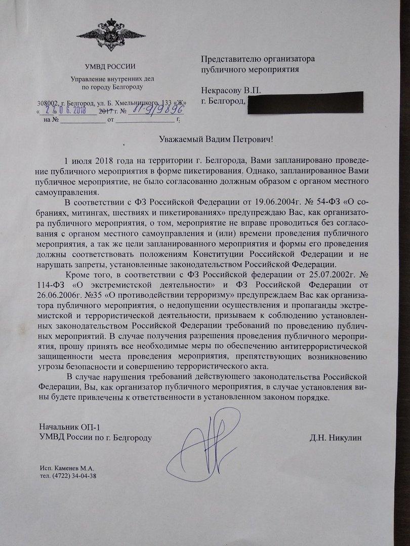 Белгородские активисты Навального рассказали о визитах полиции накануне пенсионной акции, фото-1