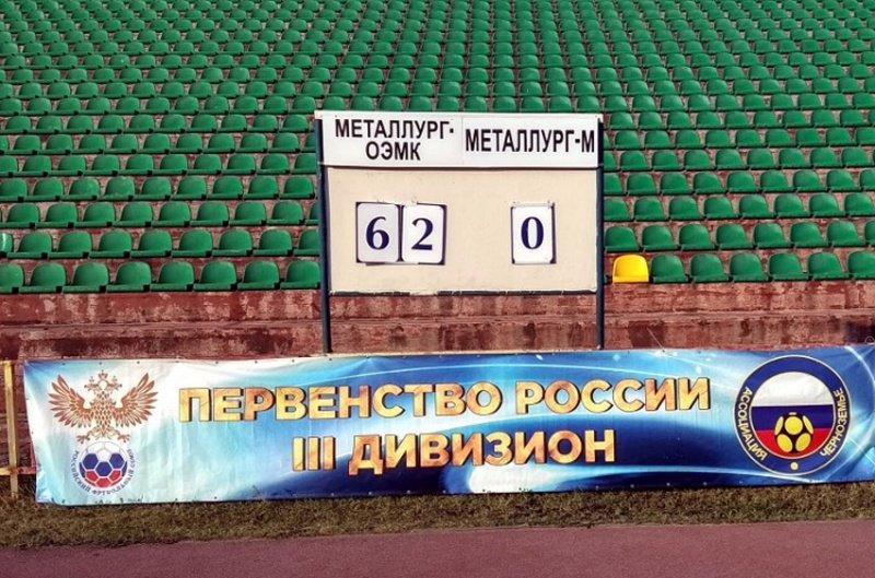 Старооскольский ФК «Металлург-ОЭМК» разгромил липецкую команду. На табло не хватило цифр, фото-1