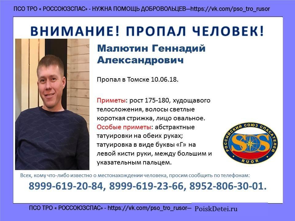 В Томске разыскивают старооскольца Геннадий Малютин