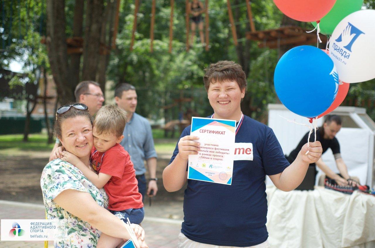В Белгороде прошёл первый инклюзивный фестиваль «Позвольте мне победить» для детей и подростков с ментальными нарушениями, фото-8