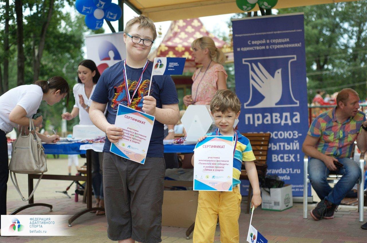 В Белгороде прошёл первый инклюзивный фестиваль «Позвольте мне победить» для детей и подростков с ментальными нарушениями, фото-10