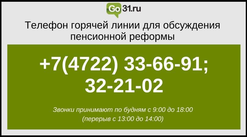 В Белгороде запустили горячую линию для сбора мнений о пенсионной реформе, фото-1