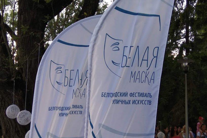 На набережной Везёлки прошёл фестиваль искусств под открытым небом , фото-3