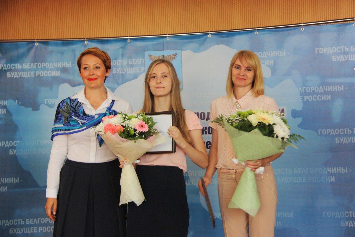 В Белгороде наградили выпускников-стобалльников, фото-1
