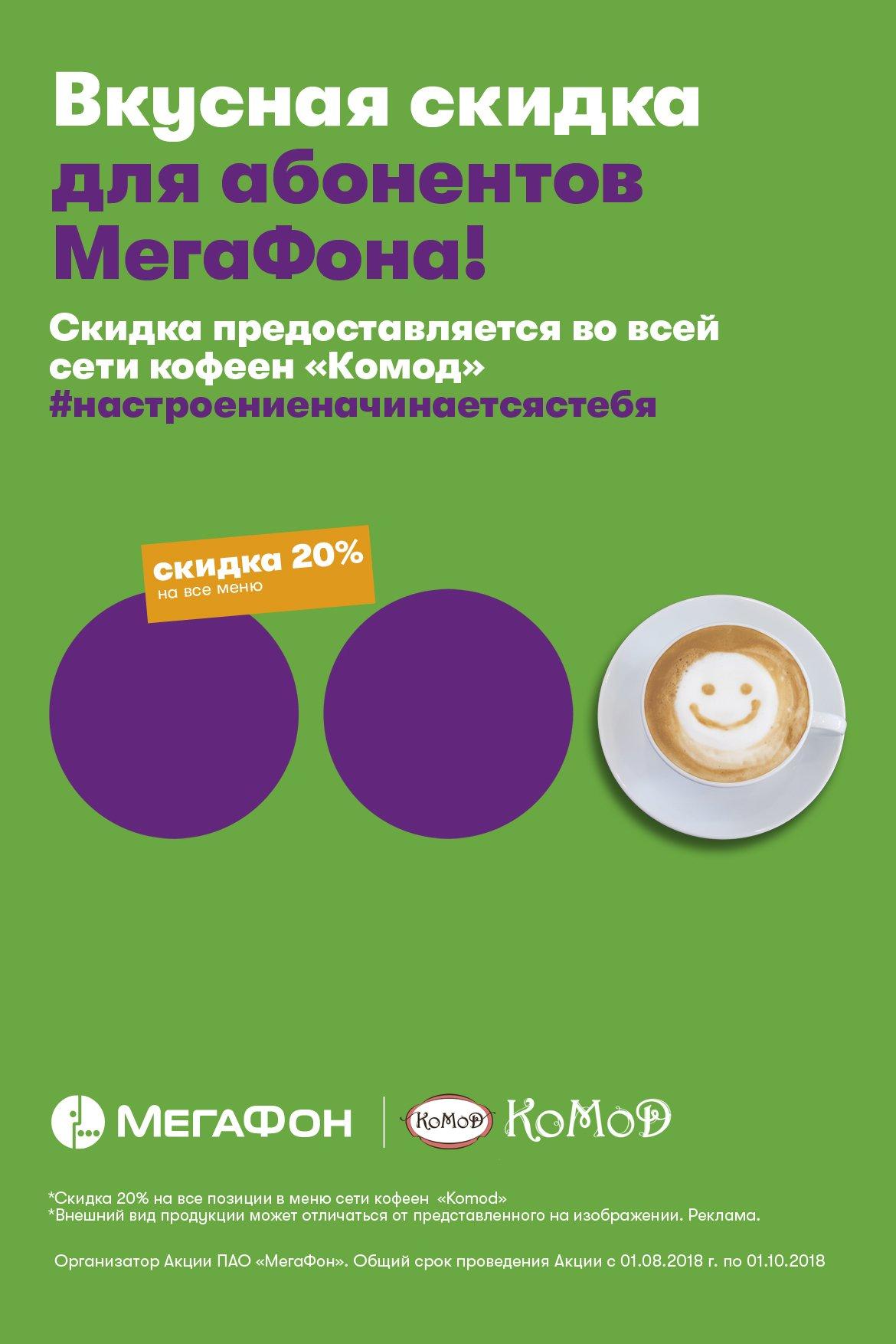 «МегаФон» дарит скидки любителям кофе, фото-1