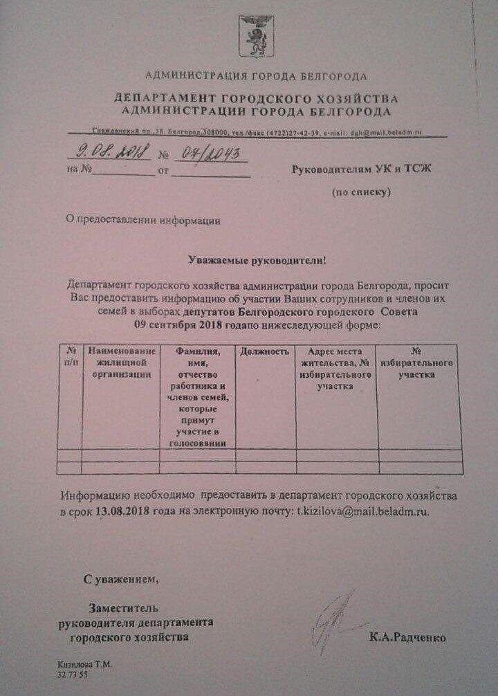 Мэрия Белгорода обязала сотрудников ТСЖ и УК отчитаться об участии в выборах в горсовет, фото-1