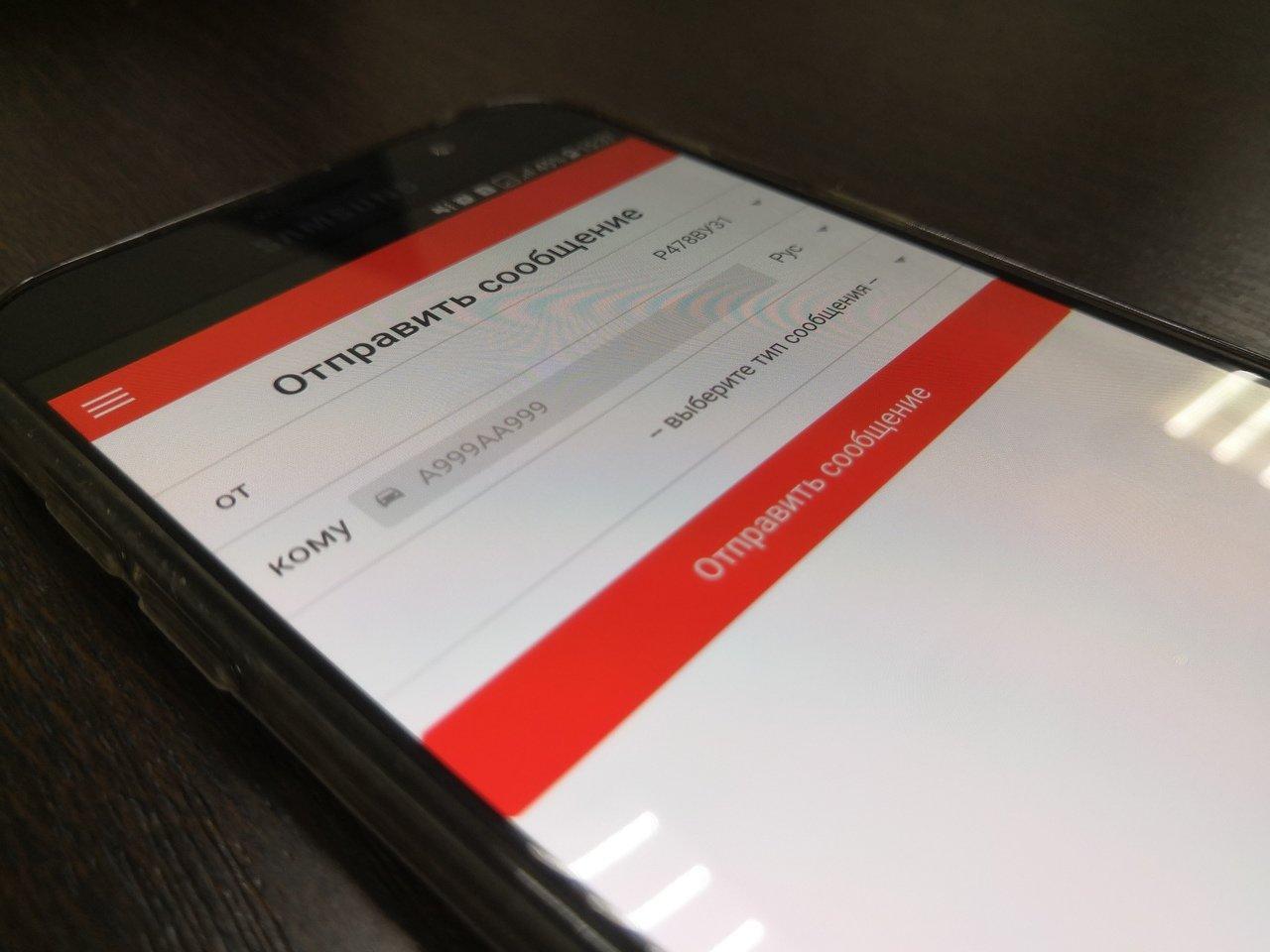 Бесплатное мобильное приложение «Автоинфо.РФ» объединяет автовладельцев, фото-2