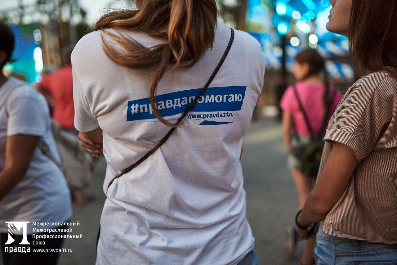 «ПравдаФест 2018»: профсоюз «Правда» отметил вторую годовщину, фото-9