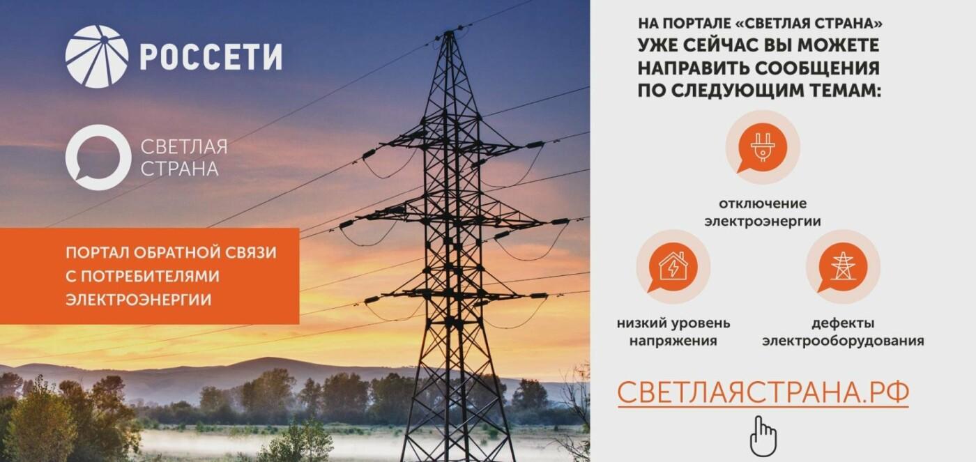 Белгородцы смогут сообщать об отключениях электроэнергии онлайн, фото-1