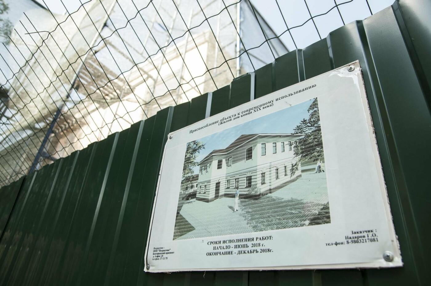 В Белгороде начался капитальный ремонт дома Шашурина на Князя Трубецкого, фото-1