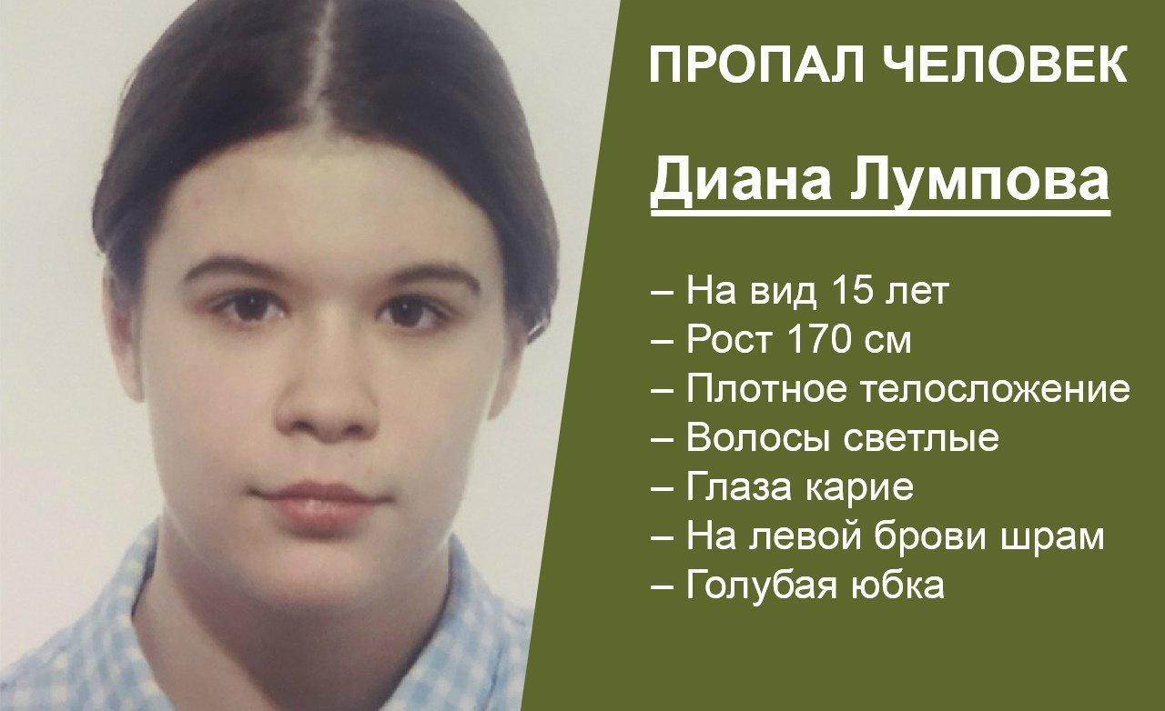В Белгороде пропала школьница, фото-1