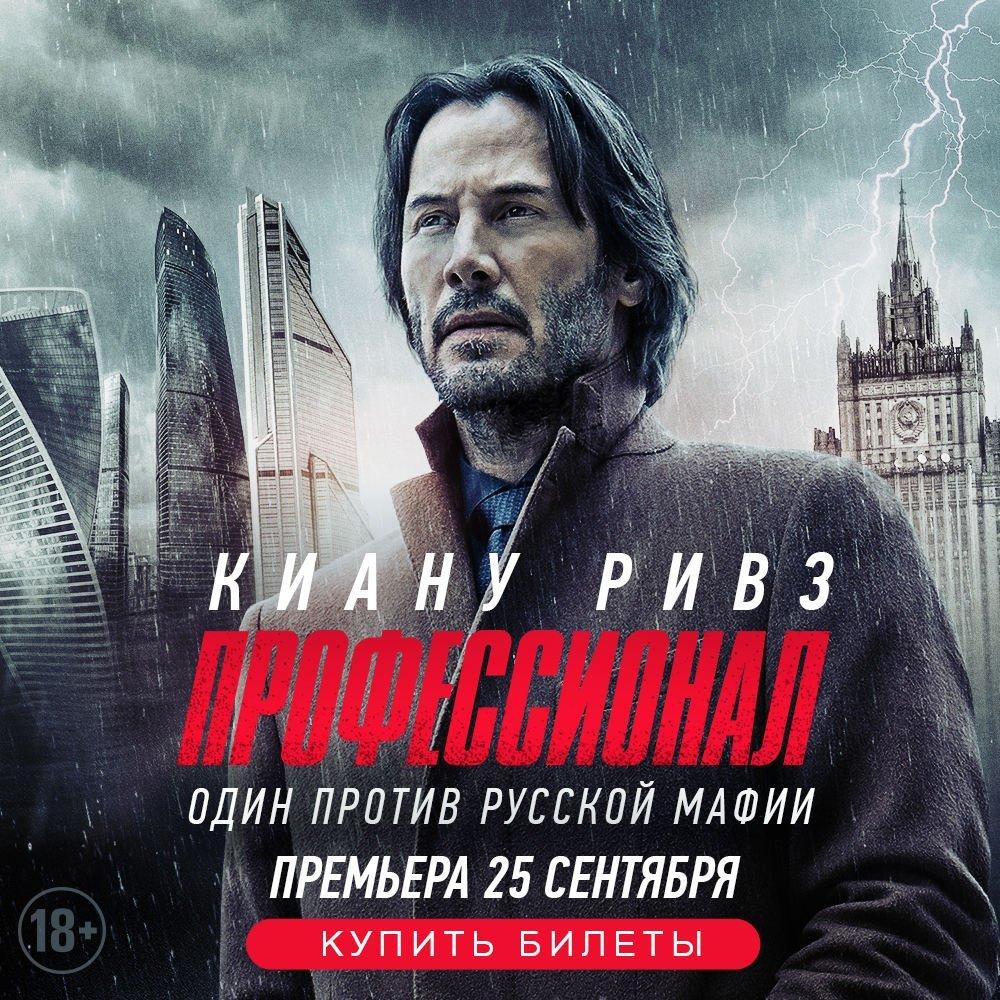 Go31 и «Синема парк» дарят билеты на новый фильм с Киану Ривзом, фото-1