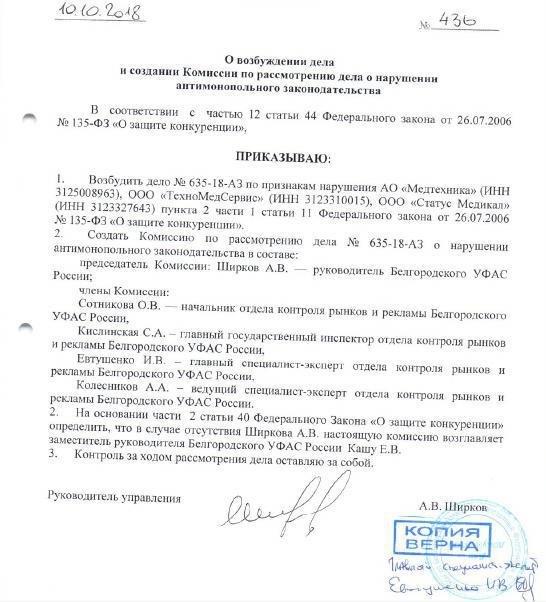 УФАС возбудило дело по «Медтехнике» после расследования белгородского штаба Навального, фото-1