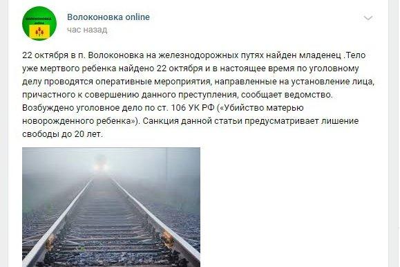 В Белгородской области на железной дороге нашли тело младенца, фото-1