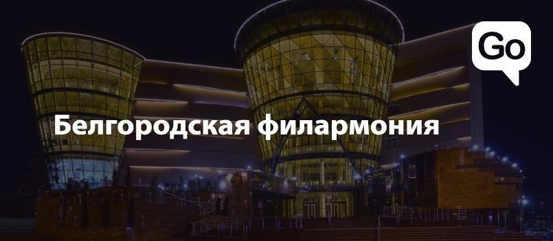 Куда сходить на «Ночь искусств-2018» в Белгороде, фото-1