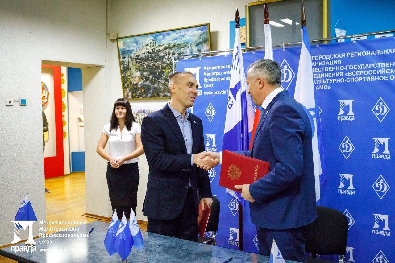 Профсоюз «Правда» и общество «Динамо» подписали соглашение о сотрудничестве, фото-1