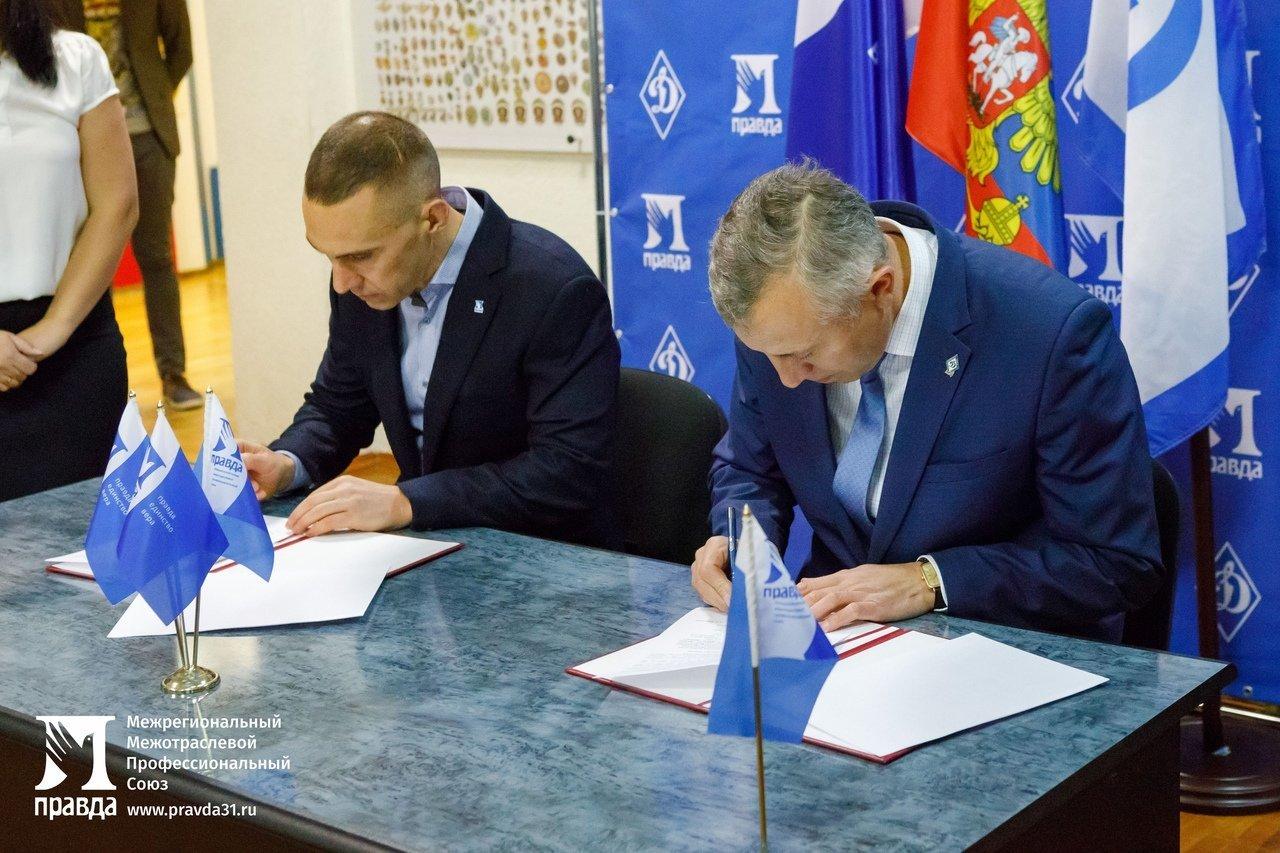 Профсоюз «Правда» и общество «Динамо» подписали соглашение о сотрудничестве, фото-11