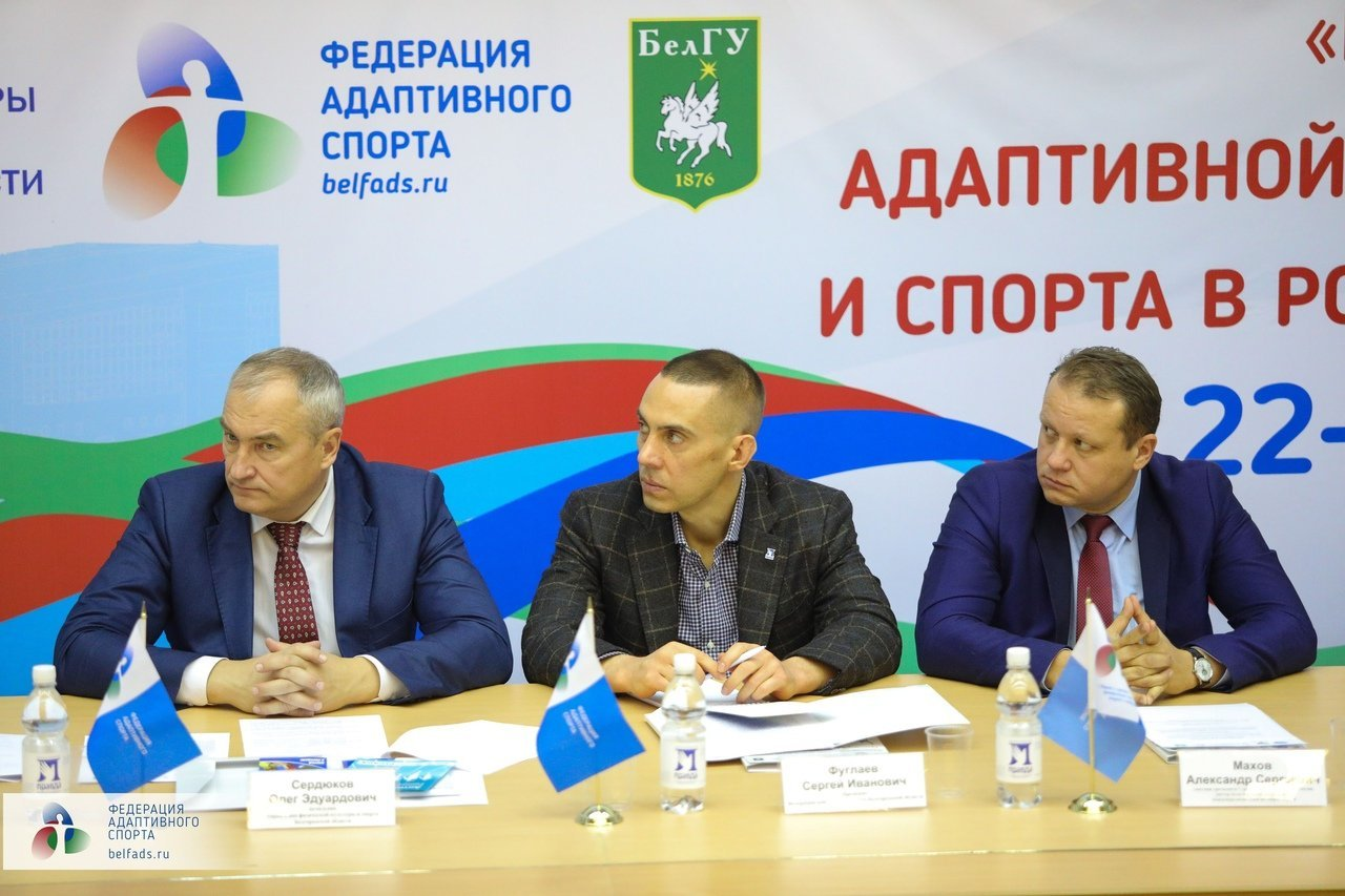Первый Всероссийский семинар по адаптивному спорту прошёл в Белгороде, фото-3
