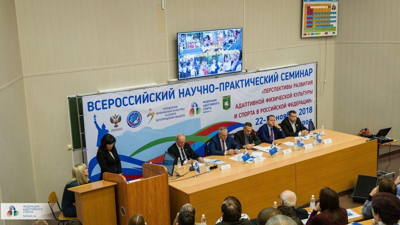 Первый Всероссийский семинар по адаптивному спорту прошёл в Белгороде, фото-1