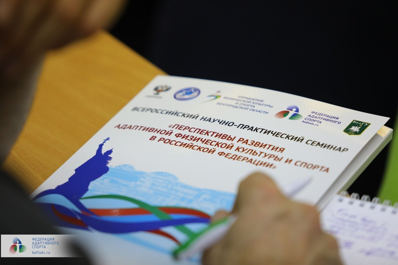 Первый Всероссийский семинар по адаптивному спорту прошёл в Белгороде, фото-2