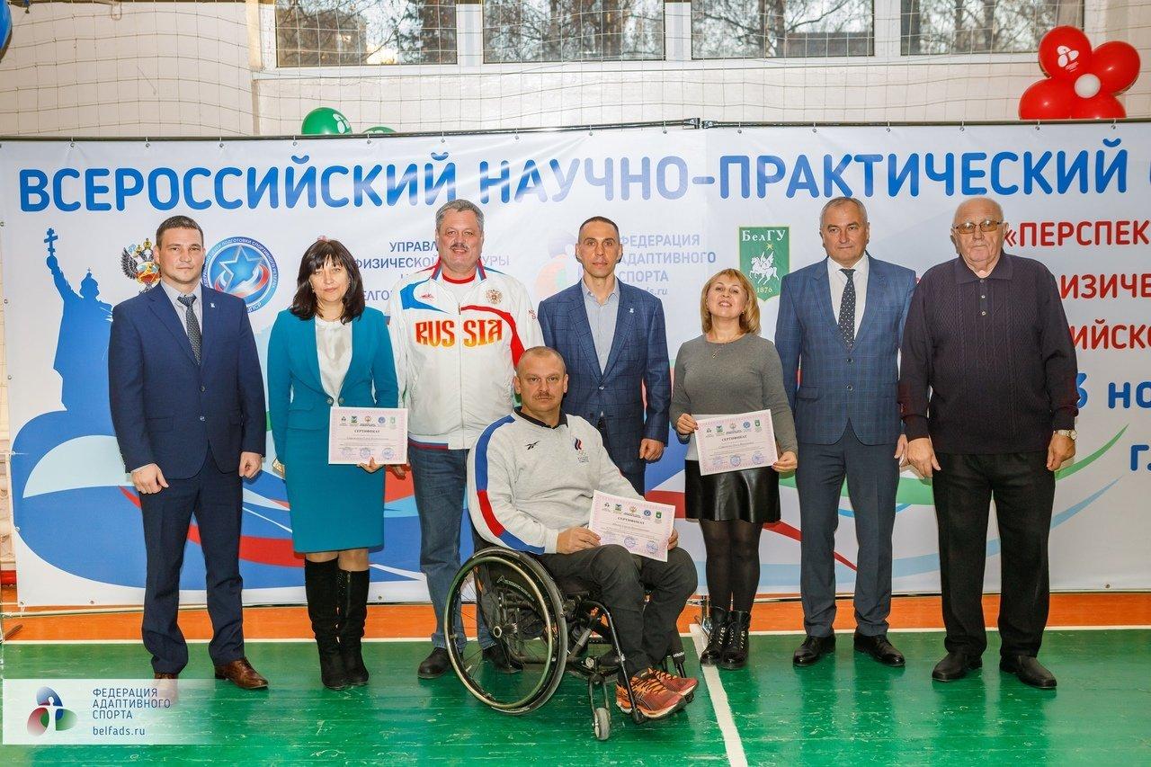 Первый Всероссийский семинар по адаптивному спорту прошёл в Белгороде, фото-13