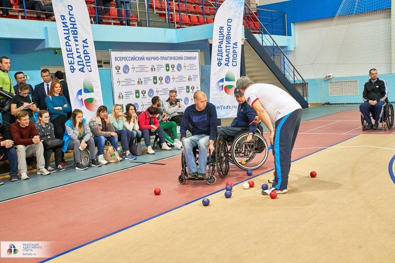 Первый Всероссийский семинар по адаптивному спорту прошёл в Белгороде, фото-18