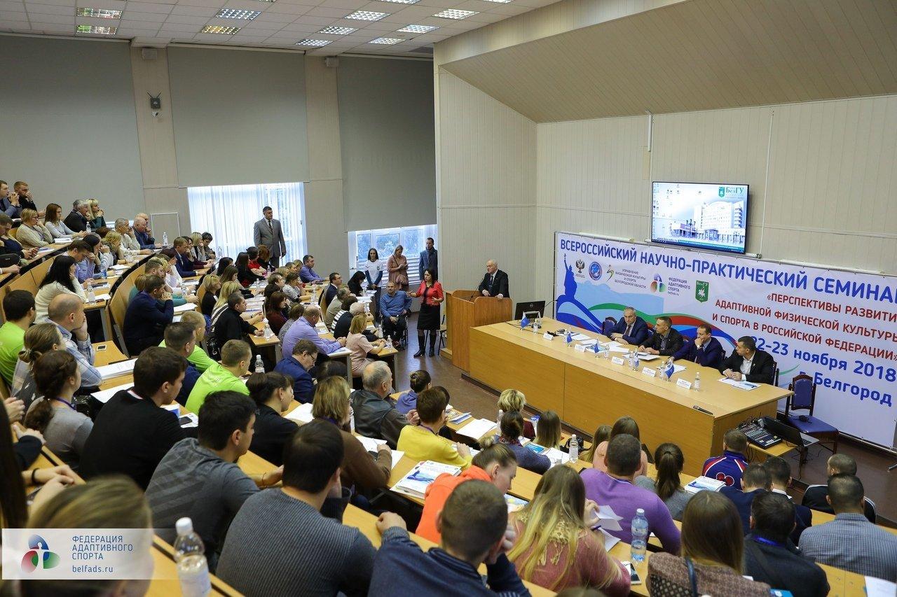 Первый Всероссийский семинар по адаптивному спорту прошёл в Белгороде, фото-7