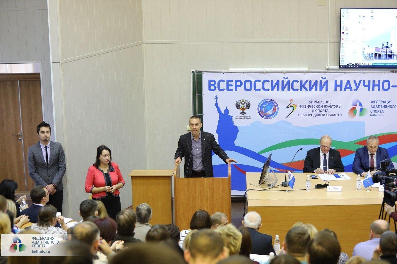 Первый Всероссийский семинар по адаптивному спорту прошёл в Белгороде, фото-6
