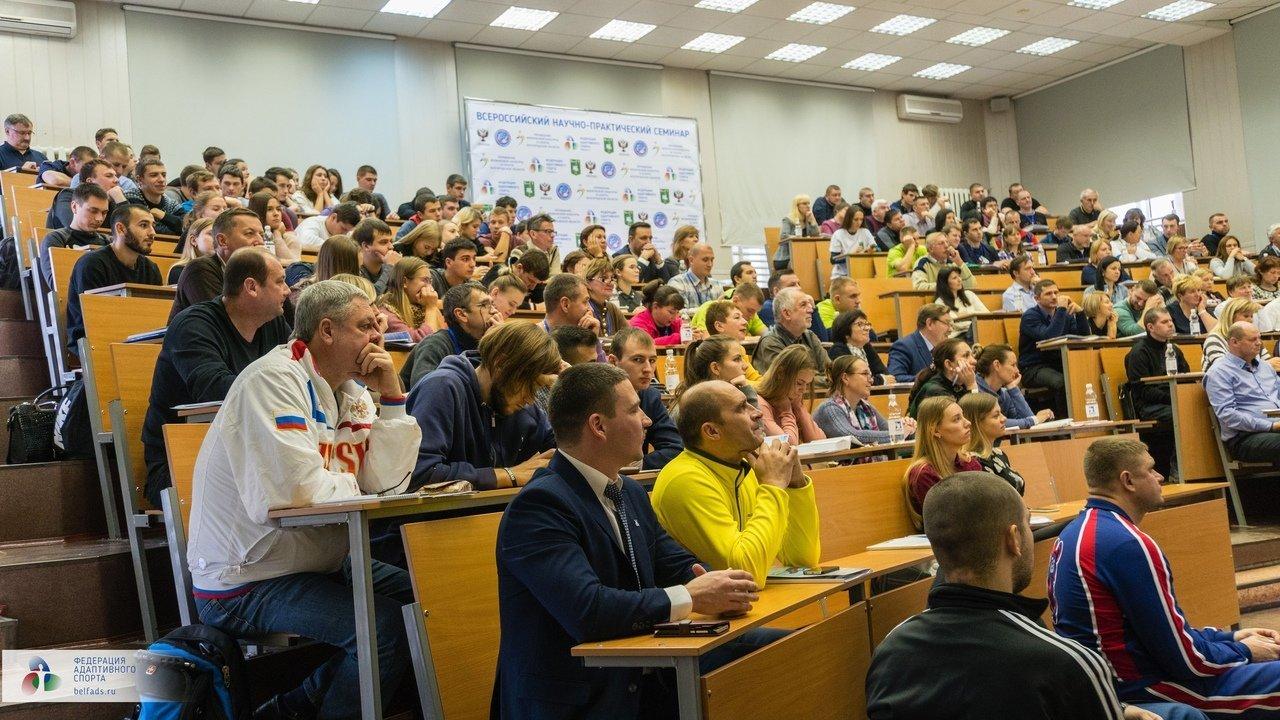 Первый Всероссийский семинар по адаптивному спорту прошёл в Белгороде, фото-4