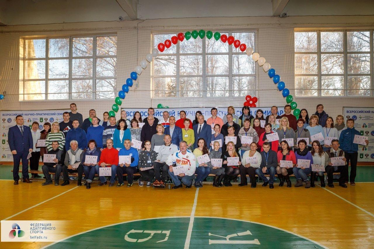 Первый Всероссийский семинар по адаптивному спорту прошёл в Белгороде, фото-14
