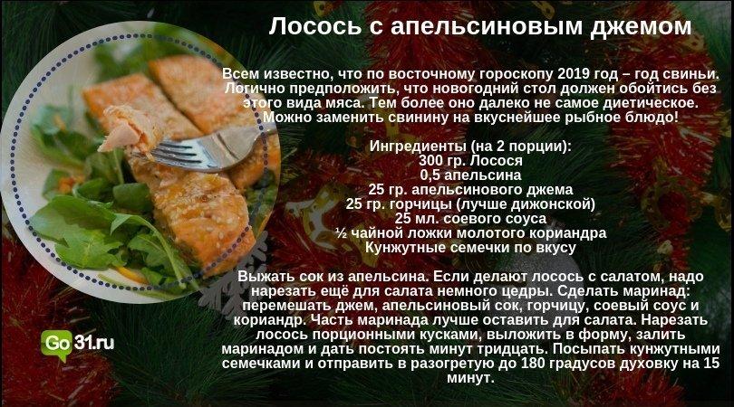 Сделать новогоднее меню вкусным, лёгким, полезным. Рецепты от Центра здорового питания «Вкус жизни», фото-4