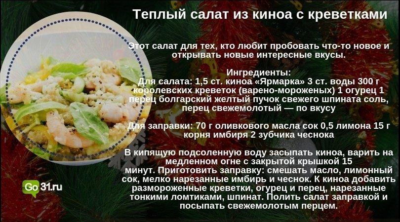 Сделать новогоднее меню вкусным, лёгким, полезным. Рецепты от Центра здорового питания «Вкус жизни», фото-3