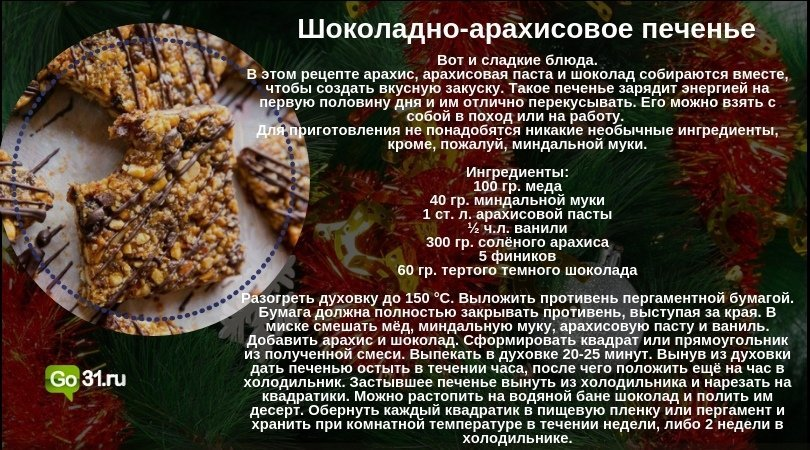 Сделать новогоднее меню вкусным, лёгким, полезным. Рецепты от Центра здорового питания «Вкус жизни», фото-5