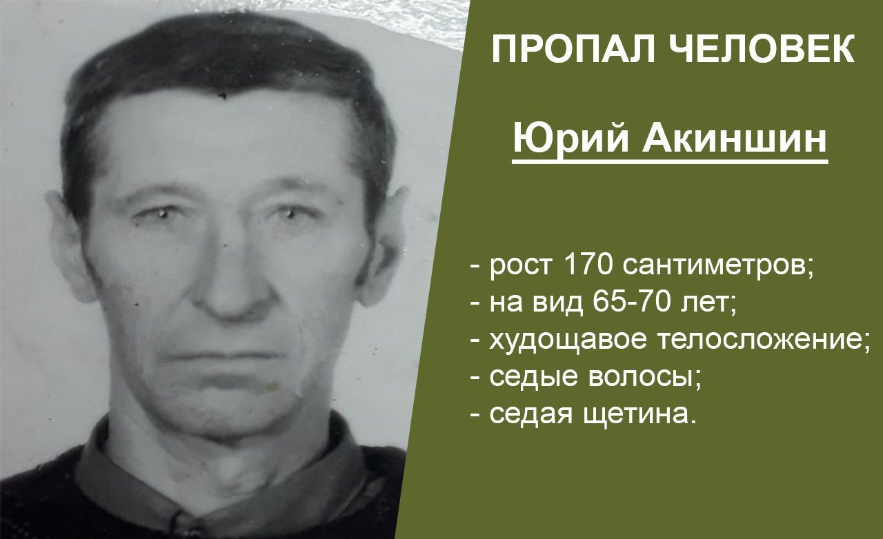 Четвёртый день в Белгороде ищут без вести пропавшего пенсионера, фото-1