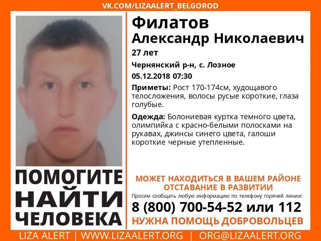 В Белгородской области разыскивают 27-летнего мужчину, фото-1