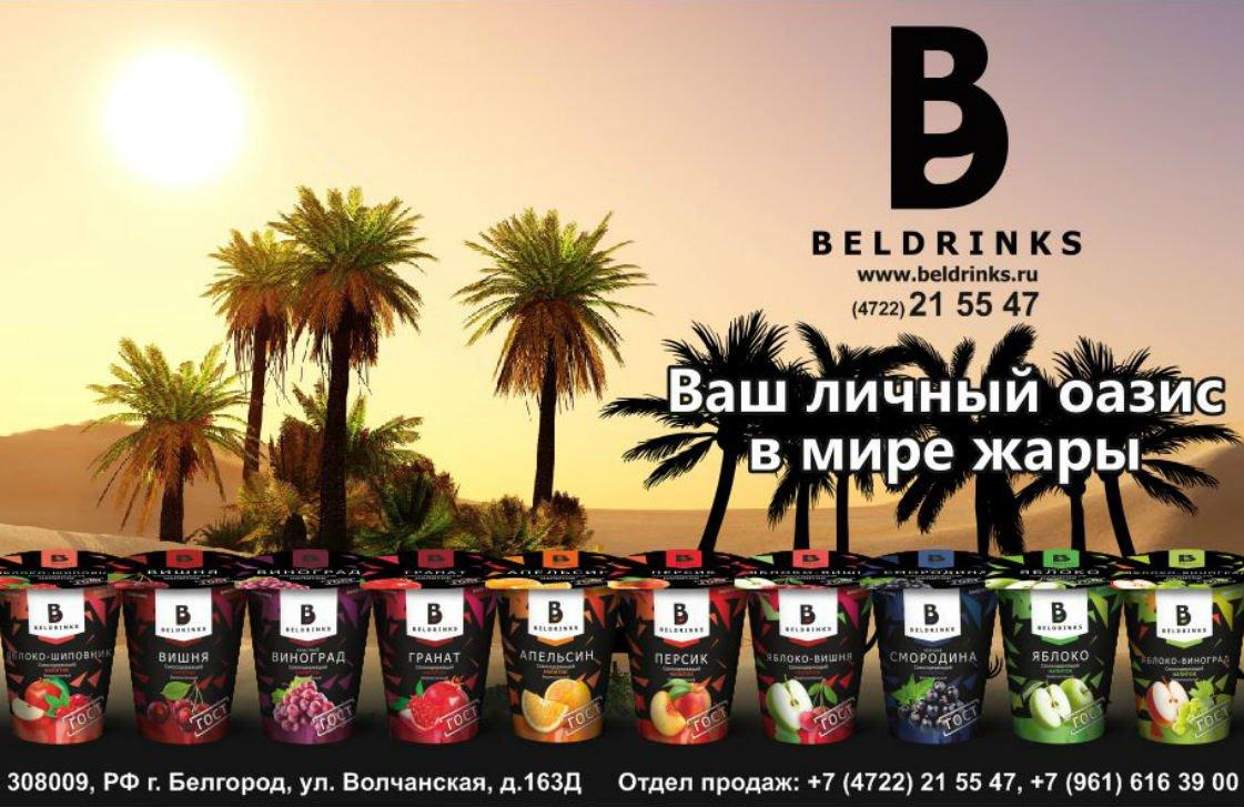 Какой белгородский продукт предпочитает Ольга Бузова?, фото-1