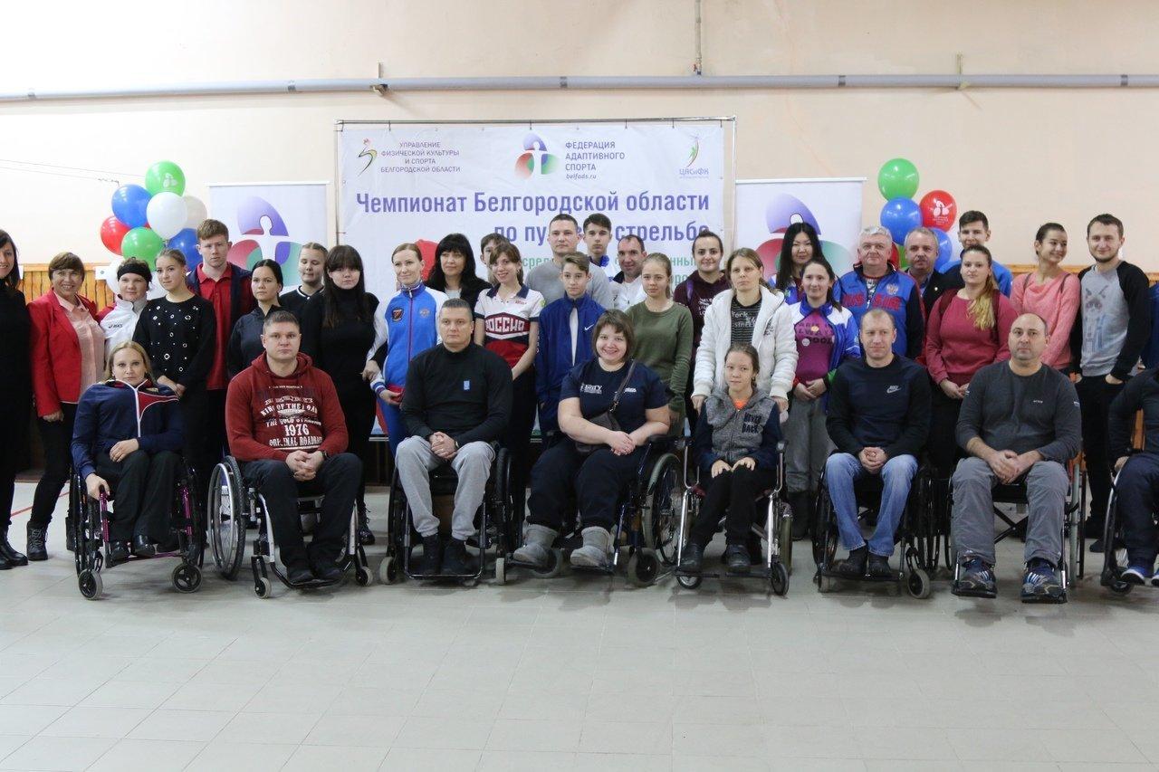 На чемпионате Белгородской области выявили лучших стрелков с особенностями развития, фото-9
