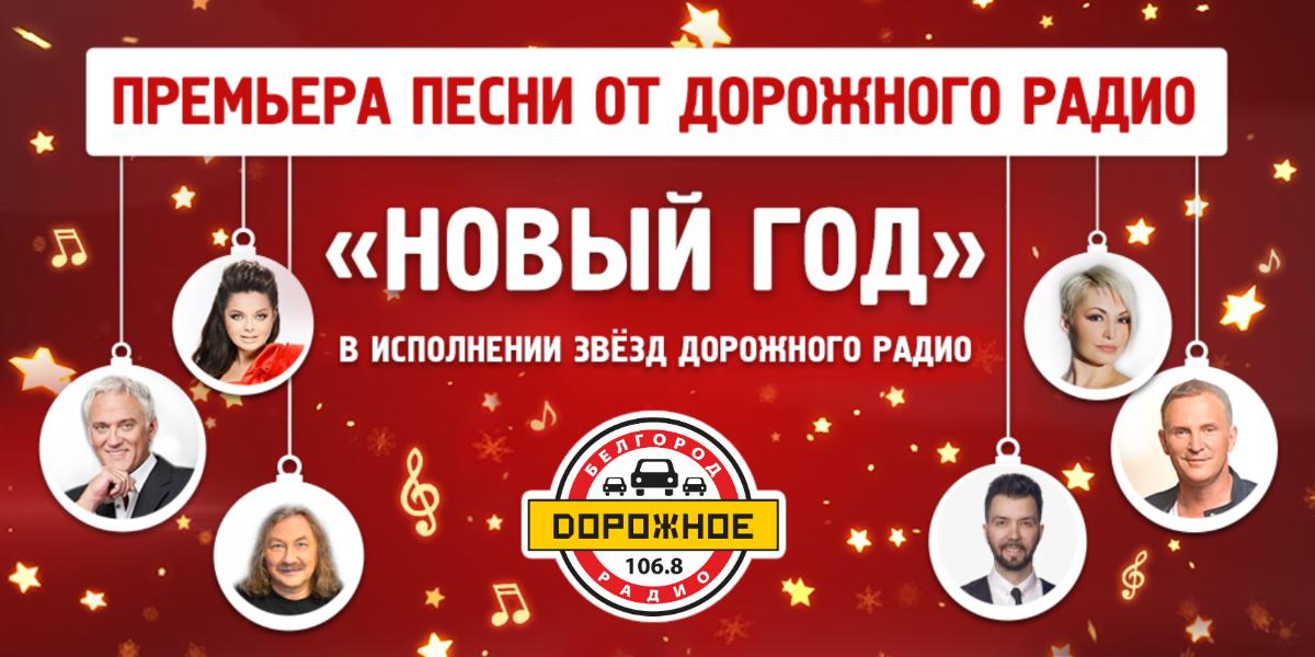 Звёзды «Дорожного радио» записали совместную новогоднюю песню, фото-1