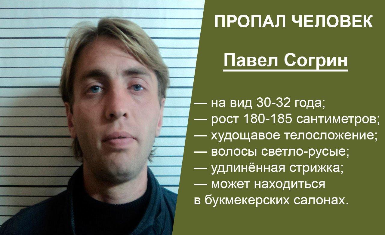 В Белгороде разыскивают подозреваемого в мошенничестве, фото-1