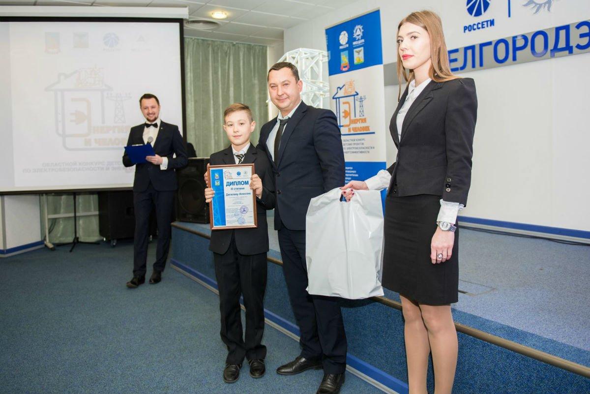 В Белгородэнерго наградили победителей конкурса «Энергия и человек» - 2018, фото-1