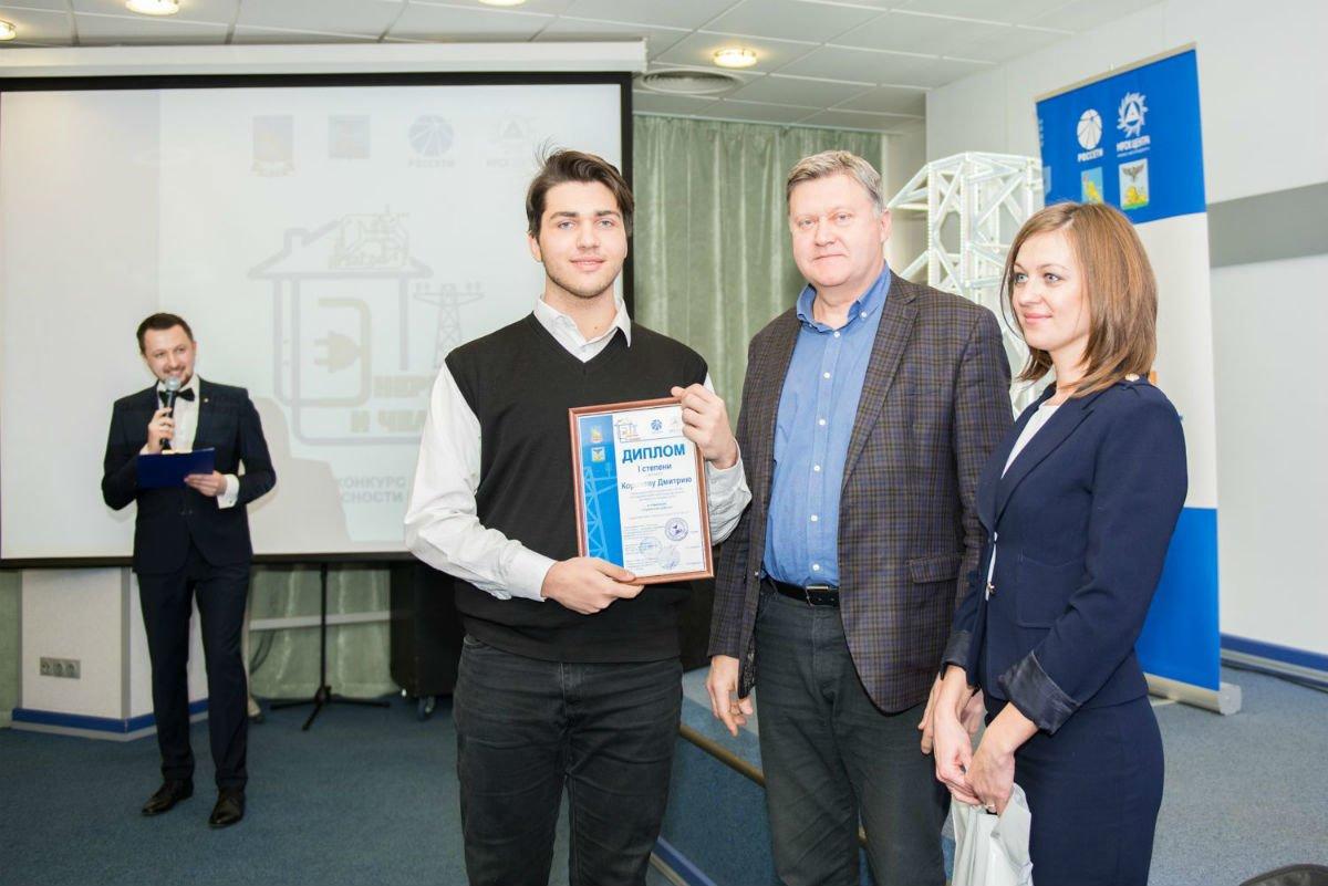 В Белгородэнерго наградили победителей конкурса «Энергия и человек» - 2018, фото-3