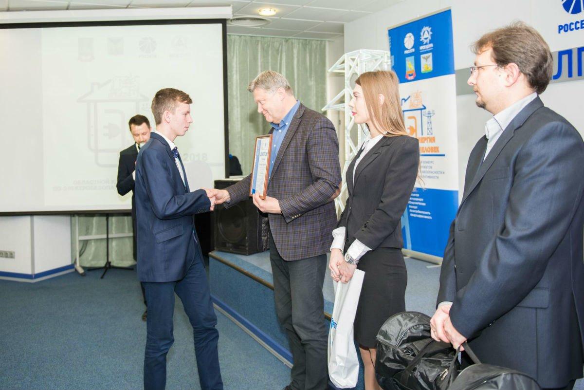 В Белгородэнерго наградили победителей конкурса «Энергия и человек» - 2018, фото-5